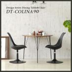 食卓テーブル 変形テーブル DT-COLINA