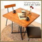カフェテーブル チェア 3点セット ケルト kelt