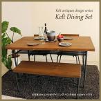 ケルト ダイニングテーブル 140 5点セット kelt
