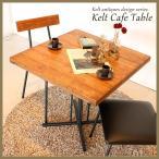 カフェテーブル ケルト kelt