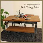 ダイニングテーブル ケルト 140 kelt(テーブルのみ)