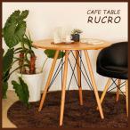 カフェテーブル ルクロ RUCRO(テーブルのみ)