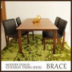 食卓テーブルエクス テーションテーブル 伸長式 Brace