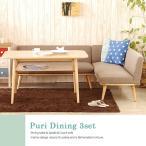 ダイニングセット 食卓テーブル 肘付ソファ 背付ベンチ 北欧風