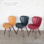 チェア チェアー 北欧風椅子 ラプレ シンプル デザインチェア