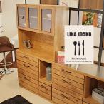 食器棚 ダイニングボード キッチンボード LINA 105KB