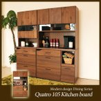 食器棚 キッチンボード クアトロ 105 食器 カップボード