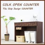 キッチンカウンター コルク 120オープンカウンター レンジ台 キッチン収納