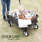 台車 キャリーカート アウトドア ワゴン QUICK CART