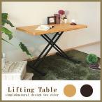 リビングテーブル アルダー 120 昇降テーブル