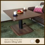 リフティングテーブル センターテーブル カフェテーブル