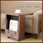 キャスター付 ベットサイドテーブル 木製 サイドチェスト