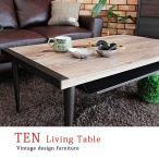 ローテーブル 木製 古木風 北欧風 コーヒーテーブル リビング