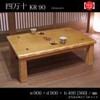 座卓 こたつ 炬燵 応接台 家具調 木目 天然木