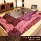 高級こたつ 千年KR 150 布団セット KF-377