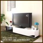 TVボード テレビ台 ロータイプ QUATRO 180 LOW BOARD