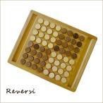 リバーシ 木製 オセロ 手作りおもちゃ