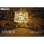 送料無料 VIVACE-ヴィヴァーチェ-1灯ペンダント(ホワイト/ブラック) 天井照明器具  CC-40080/CC-40079 キシマ【代引き不可】