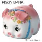 ピギーバンク(特大) 豚の貯金箱 豚バンク 特大 ピンク S0059