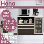 キッチンカウンター 幅119.4 HANA 120 大川家具 国産 日本製 食器棚 ミドルカウンター キッチンボード レンジ台 ラック おしゃれ 北欧風