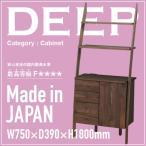 片開型シェルフキャビネット 幅75 DEEP 大川家具 国産 日本製 木製 飾り棚 サイドボード 2口コンセント 引出 おしゃれ 北欧 テイスト モダン