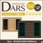 サイドボード 幅120 DARS 大川家具 国産 日本製 木製 リビング ミドルボード 収納 飾り棚 シェルフ キャビネット おしゃれ 北欧風 モダン