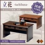 座机 幅78 TACHIBANA 大川家具 国産 日本製 木製 ローデスク 勉強机 ライティングデスク 文机 パソコンデスク 収納付 和風 和室 おしゃれ