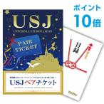 USJペアチケット/ポイント10倍/景品単品 目録 A3パネル付/景品/二次会/ビンゴ/結婚式