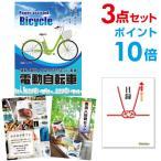 景品セット 電動自転車/ポイント10倍/景品セット 3点/目録 A3パネル付