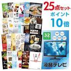 景品セット 液晶テレビ32インチ/ポイント10倍/景品セット 25点/目録 A3パネル付/クオカード千円分付