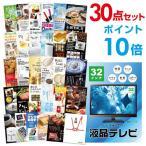 景品セット 液晶テレビ32インチ/ポイント10倍/景品セット 30点/目録 A3パネル付/クオカード千円分付