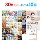 景品セット 任天堂3DSLL/ポイント10倍/景品セット 30点/目録 A3パネル付/クオカード千円分付
