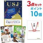 景品セット USJペアチケット/ポイント10倍/景品セット 3点/目録 A3パネル付/クオカード千円分付