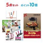 景品セット ザイグル(ZAIGLE)/ポイント10倍/景品セット 5点/目録 A3パネル付