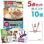 景品セット 海鮮鍋セット/ポイント10倍/景品セット 5点/目録 A3パネル付/クオカード二千円分付