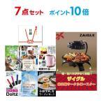 景品セット ザイグル(ZAIGLE)/ポイント10倍/景品セット 7点/目録 A3パネル付/クオカード二千円分付