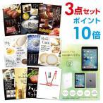 景品 セット apple iPad mini Wi-Fiモデル 16GB P10倍