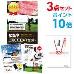 景品セット 松阪牛 ゴルフコンペセット/ポイント10倍/ゴルフ景品3点/目録 A3パネル付