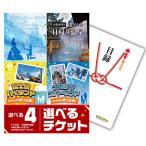 選べる4 USJ ディズニー ナガスパ 富士急 選べるペアチケット 景品 景品単品 目録 A3パネル付
