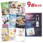 ゴルフコンペ 景品セット ダイソン ホット&クール Dyson hot+cool 9点セット 目録 A3パネル QUO千円