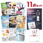 ゴルフコンペ 景品セット ダイソン ホット&クール Dyson hot+cool 11点セット 目録 A3パネル QUO千円