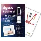 ゴルフコンペ 景品 ダイソン ホット&クール Dyson hot+cool 単品 目録 A3パネル QUO二千円