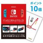 景品 目録 Nintendo Switch 任天堂 スイッチ ポイント10倍 景品 単品/A3パネル付 二次会 景品 結婚式 ビンゴ