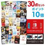 景品 目録 Nintendo Switch 任天堂 スイッチ ポイント10倍 30点セット A3パネル付 二次会 景品 結婚式 ビンゴ