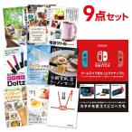 景品 目録 Nintendo Switch 任天堂 スイッチ 9点セット A3パネル付 幹事特典 QUOカード千円分付 二次会 景品 結婚式 ビンゴ