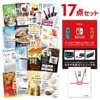 景品 目録 Nintendo Switch 任天堂 スイッチ 17点セット A3パネル付 幹事特典 QUOカード千円分付 二次会 景品 結婚式 ビンゴ