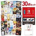 景品 目録 Nintendo Switch 任天堂 スイッチ 30点セット A3パネル付 幹事特典 QUOカード千円分付 二次会 景品 結婚式 ビンゴ