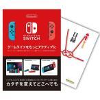 景品 目録 Nintendo Switch 任天堂 スイッチ 景品 単品/A3パネル付 幹事特典 QUOカード二千円分付 二次会 景品 結婚式 ビンゴ