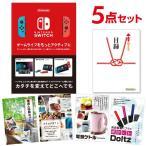 景品 目録 Nintendo Switch 任天堂 スイッチ 5点セット A3パネル付 幹事特典 QUOカード二千円分付 二次会 景品 結婚式 ビンゴ