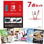 景品 目録 Nintendo Switch 任天堂 スイッチ 7点セット A3パネル付 幹事特典 QUOカード二千円分付 二次会 景品 結婚式 ビンゴ